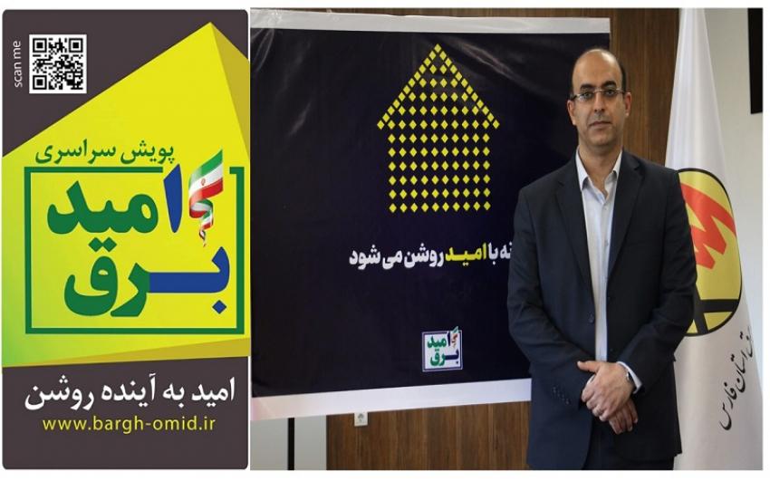 16 درصد از مشترکان توزیع نیروی برق استان فارس، مشمول تخفیف کامل برق امید شدند
