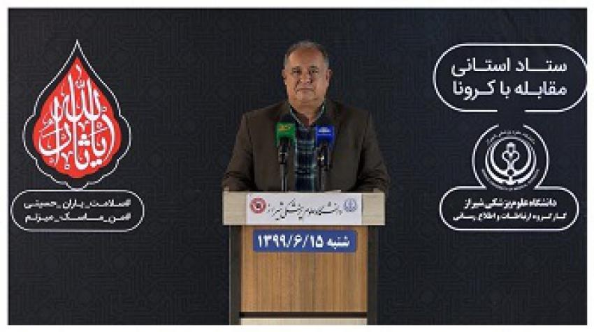 آمار ابتلا در شیراز از مرز ۲۰ هزار نفر گذشت
