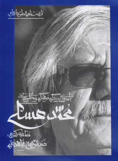 تاریخ شفاهی مطبوعات فارس
