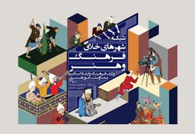 راهیابی شیراز، خنج و اوز به مرحله نهایی شبکه شهرهای خلاق فرهنگ و هنر