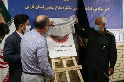 افزون بر 3 هزار ویژه برنامه چهلمین سالروز بزرگداشت دفاع مقدس در فارس