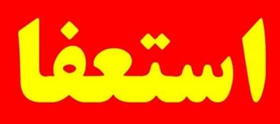 استعفای دسته جمعی مسئولین انجمنهای فرهنگی و هنری مرودشت