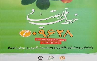 آغاز به کار خط ملی اعتیاد در شیراز