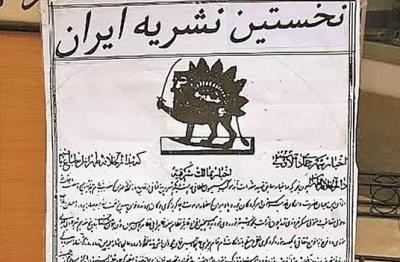 """شالوده روزنامه نگارى با """"كاغذ اخبار"""" ميرزا صالح شيرازى"""