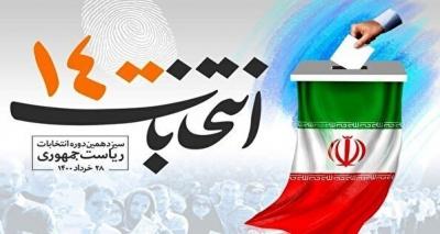 وستفالياي ايراني