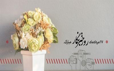 پیام تبریک مدیر عامل جمعیت هلال احمر فارس به مناسبت روز خبرنگار